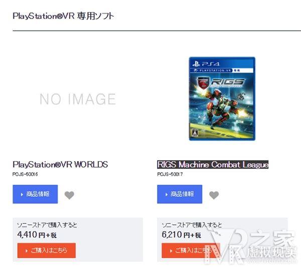 主机未售游戏先行 两款PSVR游戏开启预约