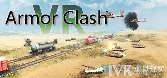 《装甲冲突VR》上架steam 难得的即时战略VR游戏