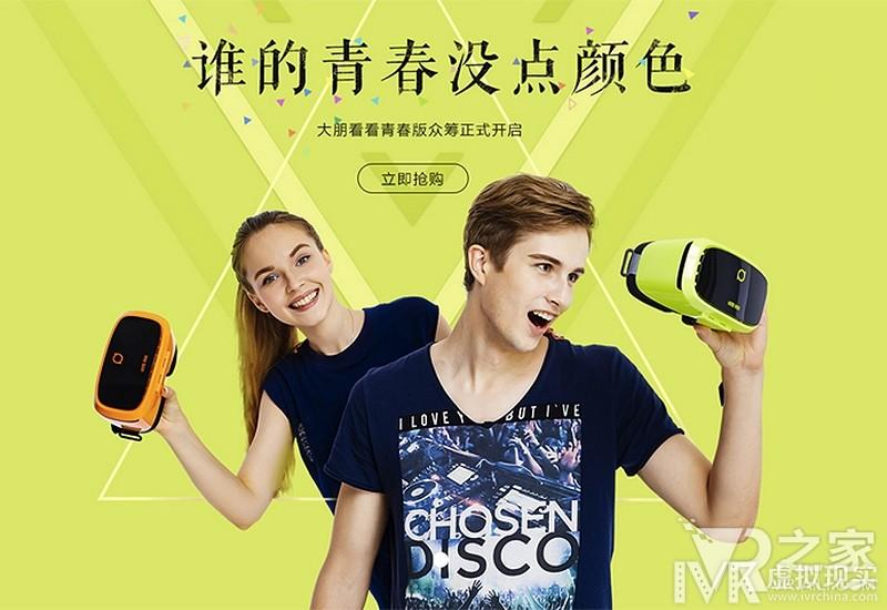 大朋看看青春版:为年轻人打造的VR产品