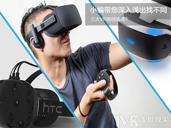 三大VR如何选择?小编带您深入浅出找不同