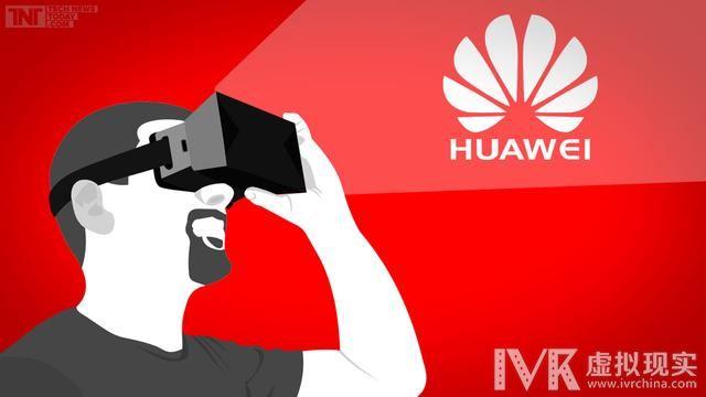 华为透露首款VR产品7月中旬上市 对开发者第一年免费分成