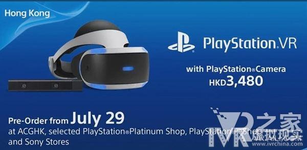 直击PSVR亚洲发布会:PSVR港版同步发售