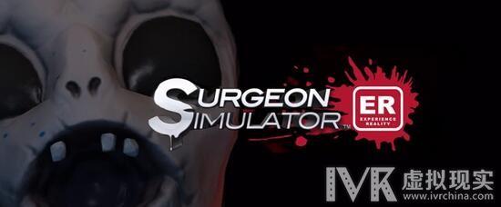 VR助力医疗 Bossa工作室将发布完整的《VR外科医生》