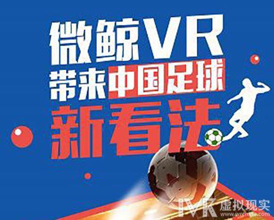 国足热身赛 微鲸首次VR直播打赌不晕眩