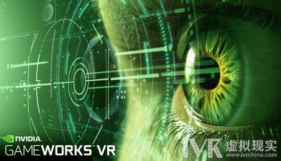英伟达为VR增加新驱动插件 在渲染中提高帧率降低延迟