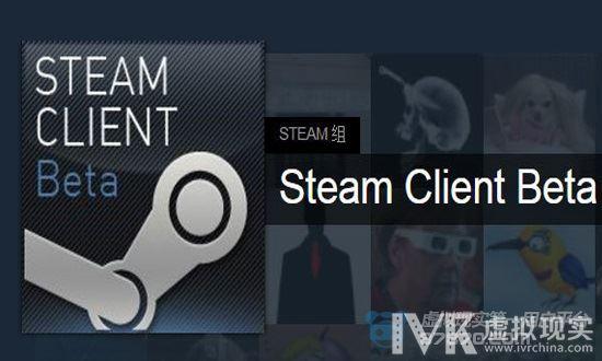 Steam客户端测试版出炉 可提前尝鲜VR桌面剧院模式