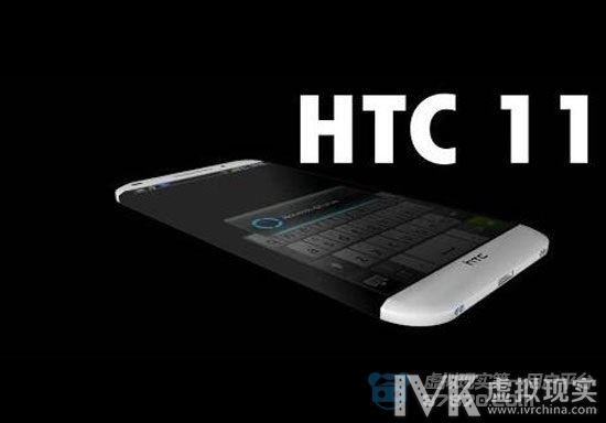 HTC 11手机:或将支持Daydream VR平台与Google助理